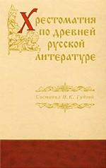 Хрестоматия по древней русской литературе XI-XVII вв