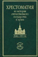 Хрестоматия по истории отечественного государства и права (Х век-1917 г). Томсинов В.А