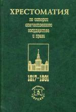 Хрестоматия по истории отечественного государства и права 1917-1991 гг. Чистяков О.И