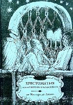 Хрестоматия по истории философии. Том 3. Русская философия. От Нестора до Лосева