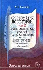 Хрестоматия по истории. Том 2. Одиннадцатый век русской государственности