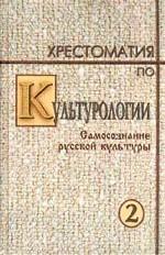 Хрестоматия по культурологии. Том 2. Самосознание русской культуры