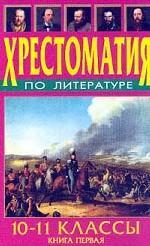 Хрестоматия по литературе. 10-11 классы. Книга 1