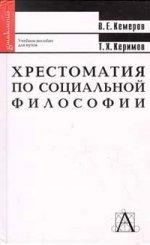 Хрестоматия по социальной философии. Учебник для вузов