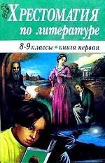 Хрестоматия по литературе для 8-9 классов. Книга 2