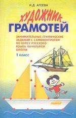 Художник-грамотей. 1 класс