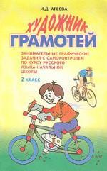Художник-грамотей. 2 класс
