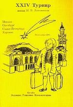 ХХIV Турнир имени М.В. Ломоносова, 30 сентября 2001 года