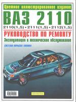 Цветное руководство по ремонту ВАЗ-2110