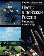 Цветы и пейзажи России
