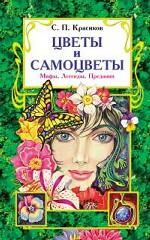 Цветы и самоцветы. Мифы, легенды и предания