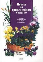 Цветы на приусадебном участке. Полная энциклопедия по уходу и разведению