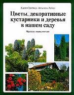 Цветы, декоративные кусты и деревья в нашем саду: Краткая энциклопедия
