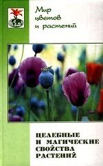Целебные и магические свойства растений