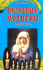 Целебные молитвы, а также заговоры и народные приметы
