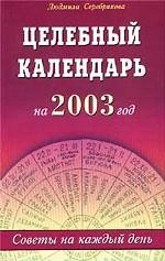 Целебный календарь на 2003 год. Советы на каждый день