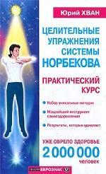 Целительные упражнения системы Норбекова. Практический курс