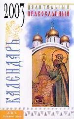Целительный православный календарь на 2003 год