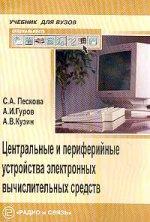 Центральные и периферийные устройства электронных вычислительных средств