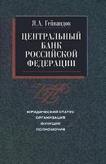 Центральный банк Российской Федерации: юридический статус, организация, функции, полномочия