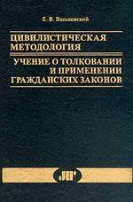 Цивилистическая методология: Учение о толковании и применении гражданских законов