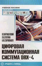 Цифровая коммутационная система DRX-4
