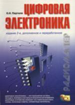 Цифровая электроника