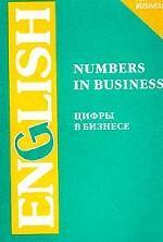 Цифры в бизнесе = Numbers in Business. Презентации в бизнесе. Presentations in Business