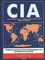 Страны мира. Информационно-аналитический справочник ЦРУ
