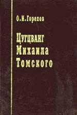Цугцванг Михаила Томского. Штрихи к портрету