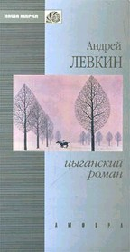 Цыганский роман
