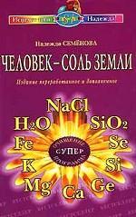 Человек - соль Земли. 2-е издание, переработанное и дополненное