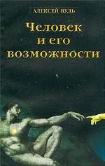 Основы эниологии. Книга 1. Человек и его возможности