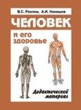 Человек и его здоровье. Дидактический материал. Пособие для учителей биологии и учащихся. 2-е издание