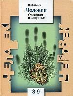 Человек. Организм и здоровье. Учебник для 8-9 классов