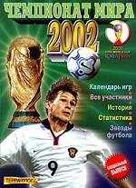 Чемпионат мира 2002. Специальный выпуск