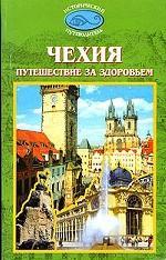 Чехия. Путешествие за здоровьем