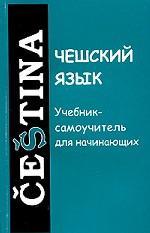 Чешский язык. Учебник-самоучитель для начинающих