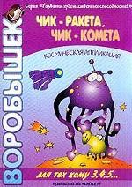 Чик-ракета, чик-комета. Космическая аппликация для тех, кому 3, 4, 5
