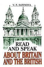 Английский язык. Читаем и говорим о Британии и британцах. 5-е издание