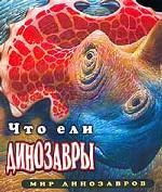 Что ели динозавры?