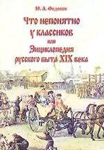 Что непонятно у классиков, или Энциклопедия русского быта XIX в