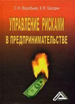 Скачать Управление рисками в предпринимательстве. 4-е изд., испр бесплатно С.Н. Воробьев,К.В. Балдин