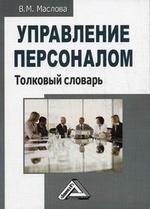 Скачать Управление персоналом. Толковый словарь бесплатно В.М. Маслова