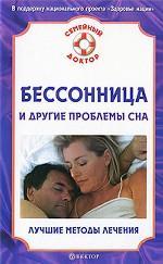 Бессонница и другие проблемы сна. Лучшие методы лечения