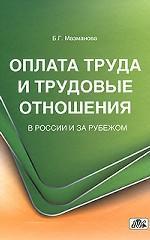 Оплата труда и трудовые отношения в России и