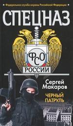 Спецназ ФСБ. Черный патруль
