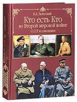 Кто есть кто во Второй мировой войне. СССР и союзники