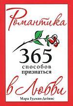 365 способов признаться в любви