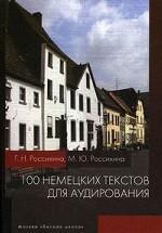 100 немецких текстов для аудирования. (+ CD)